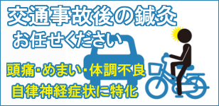 交通事故治療お任せください!